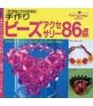 PETIT BOUTIQUE BEADS Nº 86. EN JAPONÉS.